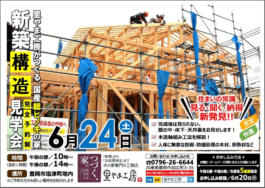 国産総ヒノキの家、新築「構造」見学会開催!!