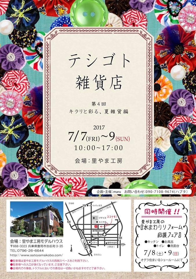テシゴト雑貨店 第4回 キラリと彩る、夏雑貨編
