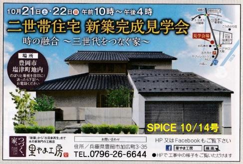 新築完成見学会開催!!「時の融合」~三世代をつなぐ家~