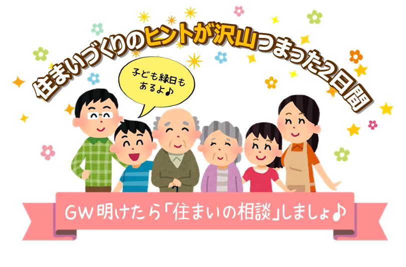 積水ハウス&里やま工房共催「住まいづくり相談会」開催!!