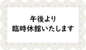 臨時休館のお知らせ(9/4PM)