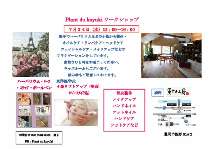 Plant do Koyuki