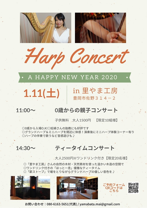 Harp Concert開催!