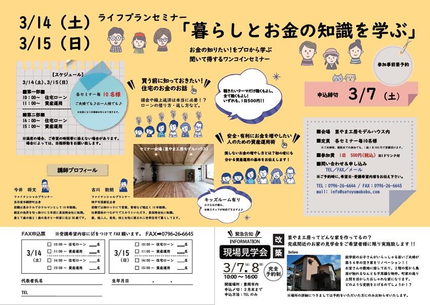 里やま工房3月主催イベント