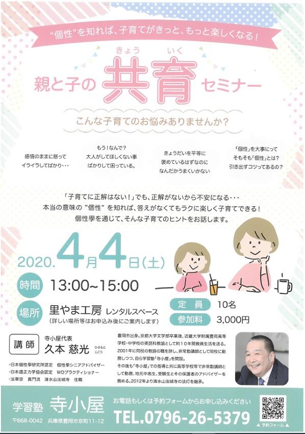 親と子の共育セミナー