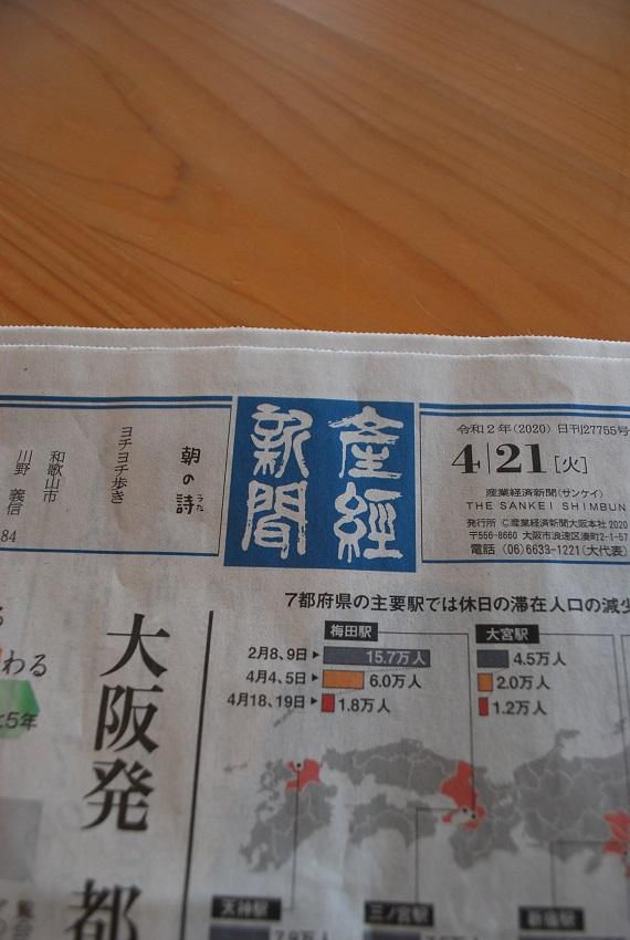 産経新聞に掲載されました(^^)