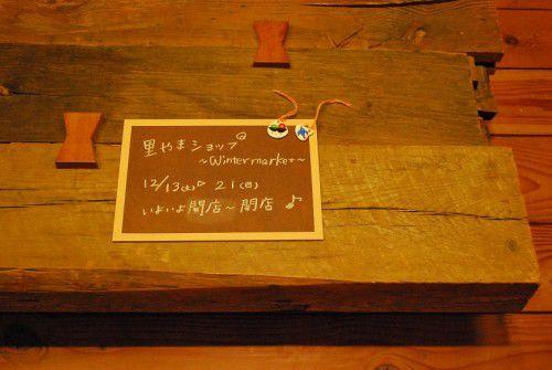 141212 satoyama