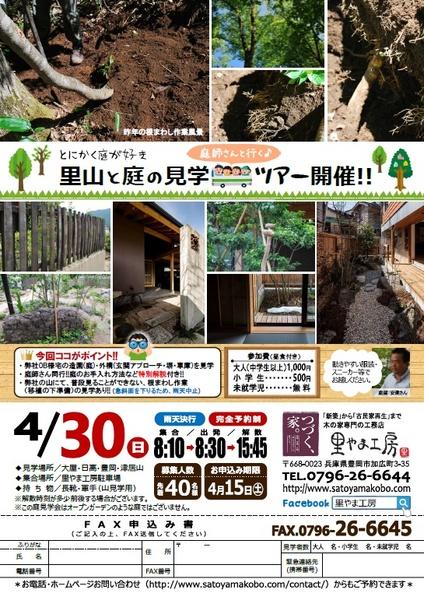 庭師さんと行く♪里山と庭の見学バスツアー開催!