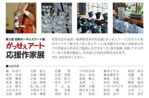 今年も「がっせぇアート」応援作家展開催!